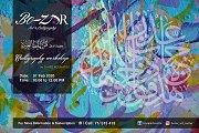Calligraphy Workshop by Zahed Koubayssi