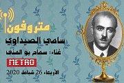 """Metrophone presents """"Sami el Sidawi متروفون يقدّم """"سامي الصيداوي"""