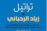 Taratil & Ziad Rahbani - تراتيل و زياد الرحباني