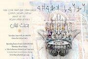 Bhebbak Loubnan - بحبك لبنان