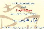 مهرجان زحلة - أمسية ترانيم مع نزار فارس