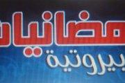 Ramadaniyat Bayroutiya 2013 & Souk Ramadan