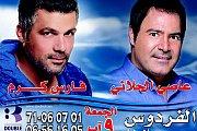Fares Karam & Assi Halani live in Ehden
