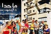 Ma Hada Merteh - Theater Play