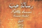 Lettres d'Amour - A Theater Play by Fernando Arrabal