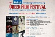 Beirut Greek Film Festival 2013