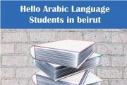 Arabic classes for non native speakers