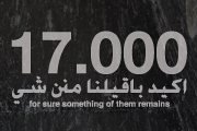 """Exhibition """"17,000"""" by Reine Mahfouz"""