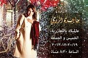 Majida Al Roumi singing for Christmas at Azarieh