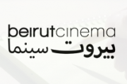 Beirut Cinema Project 2014