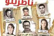 """Natrino""a play by Georges Khabbaz - ناطرينو: مسرحية جورج خباز"