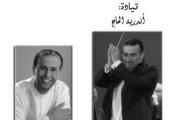 The Lebanese Oriental Orchestra & Ayman Taysir