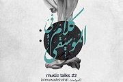 Music talks #2 (al Muwashshahāt الموشحات)