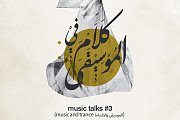music talks #3 (music and trance  الموسيقى والاغتباط)