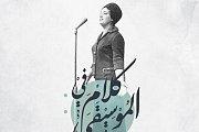 Music talks #5 (Marie Jubran ماري جبران)