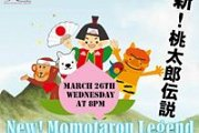 "Japanese drama ""New! Momotarou Legend"""