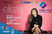 Elissa in Concert at Beirut Souks - Part of Beirut Holidays 2014