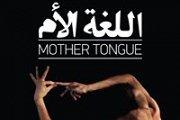 اللغة الأم Mother Tongue / a dance performance by Pierre Geagea