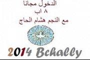 Bchally Festival 2014