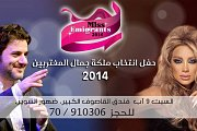 Miss Emigrants 2014 - Lebanon