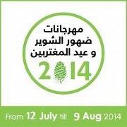 Dhour Shweir Emigrants & Summer Festival 2014