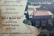 Recital Eid Al-Saide