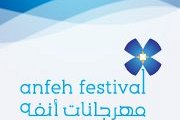 Anfeh Festival 2012