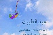 The Kite Flying Celebration of Mhaidthe