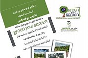 Green your screen /حفل توزيع جوائز التصويرالفوتوغرافي
