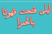 Kahwet Leila Hamra's Branch Opening