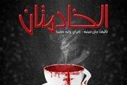 """Al Khadimatan"" a theater production directed by Walid Saliba"