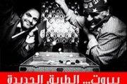 "AUB Secular Club presents ""بيروت... الطريق الجديدة"""