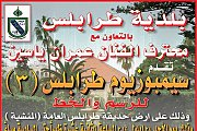 THE THIRD SYMPOSIUM OF TRIPOLI