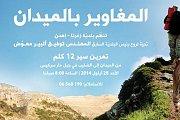 Al-Maghawir bel Midan - Tirbute to Toufic Albert Mouawad