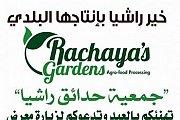 Rachaya's Gardens - معرض منتوجات جمعية حدائق راشيا