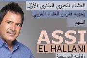 Assi El Hallani in Hilton Habtour