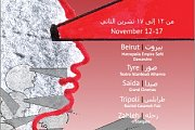 Cultural Resistance International Film Festival - Lebanon