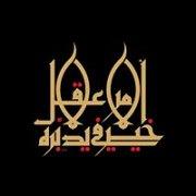 Mouneer Al Shaarani's Exhibition