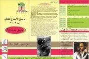 Baabdat Cultural Week 2012
