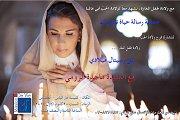Christmas Recital with Majida El-Roumi