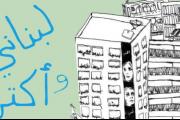Free Arabic Conversation Class - Practice Speaking Lebanese Arabic