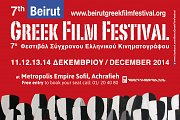7th Beirut Greek Film Festival