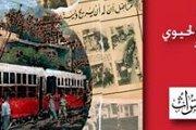 Tramway Beirut - Exhibition