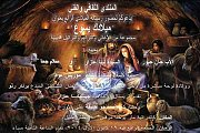 "Christmas Recital with the 186 live show of the artist Bernard Renno "" ميلادك يسوع "" رسيتال ميلادي"
