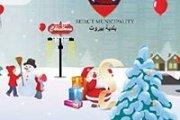 Christmas Village - Beirut Municipality & Achrafieh 2020