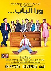 """""""Wara El Bab"""" - Comedy Play of Georges Khabbaz"""