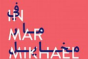 In Mar Mikhael: exhibitions, talks and workshops