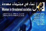 Women in Threatened Societies Festival @ BABEL THEATRE