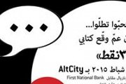 3 Dots by Afifeh Halabi -Book signing