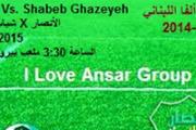 Ansar Vs. Shabeb Ghazeyeh الأنصار X شباب الغازية